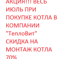 СЭКОНОМЬ 70 %